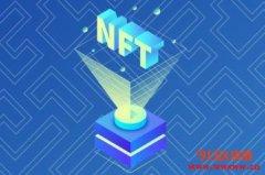 非同质化代币(NFT)火了,投资者如何投资NFT?