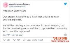 PancakeBunny遭闪电贷攻击,Bunny币价闪跌