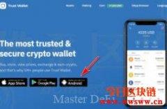 手机钱包Trust Wallet的安装及重要操作