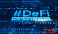 从零开始了解什么是DeFi?(实用文章+推荐工具)