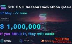 Solana Hackathon开放报名!百万美金奖池,邀请开发者共创