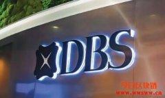 为STO劈荆斩棘!新加坡星展银行完成1130万美元的数字债券发行