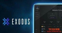 数字钱包商Exodus将于Algorand发行证券型代币EXIT