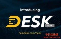 《CoinDesk》发行奖励代币DESK,预计年内发布路线图