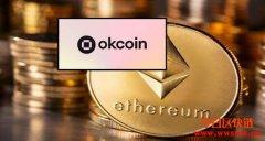 OKCoin-Polygon集成上线:用户可节省25%的Gas费用