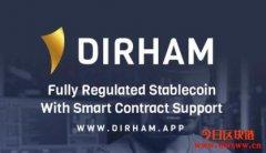 DIRHAM(DAH):一种新的AED支持的完全受监管的稳定币