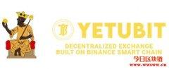 YetuSwap(YETU):Binance智能链上的去中心化交易所