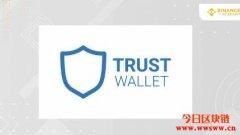 使用Trust Wallet钱包的五大优点