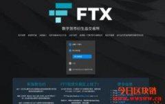 FTX交易所评价,FTX交易所怎么样?