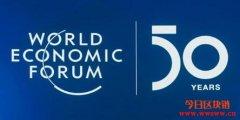 世界经济论坛:通过白皮书向监管者解释DeFi