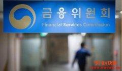 韩国金服局FSC要求加强监控交易所,银行寻求部分责任豁免