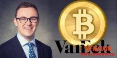 VanEck比特币ETF遥遥无期!美国SEC又宣