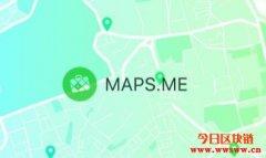 什么是Maps.Me(MAPS)?