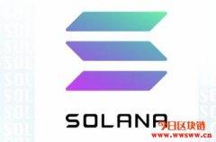 Solana为什么值得投资?
