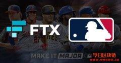 美国职棒大联盟(MLB)与FTX达成合作,球迷将在赛事转播看到FTX Logo
