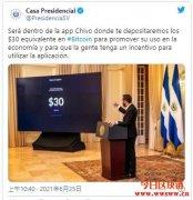 全民普发30美元比特币!9月7日正式成为萨尔瓦多法币