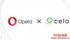 Opera宣布导入Celo美元、欧元稳定币,