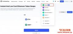 CoinMarketCap整合Uniswap!推出全新兑币功能