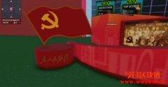 区块链上的中国!中国共产党庆,Decentraland惊现党史