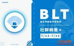 Blocto钱包于13日销售Flow标准代币,支持Flow/Solana跨链生