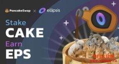 Ellipsis Finance(EPS)-币安智能链上大额稳定币低滑点去中心交易所。