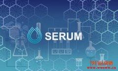 什么是Serum及代币SRM介绍?