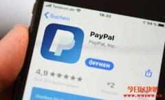 PayPal将每周数字货币购买限额提高五倍