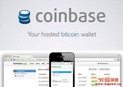 Coinbase:从钱包起家的数字货币银行