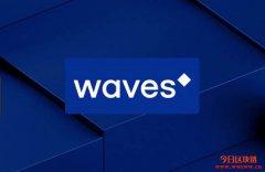 Waves (WAVES币) 是什么?在哪个交易所购买?