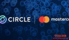 万事达卡宣布与Circle、Paxos合作,让加密资产结算更简