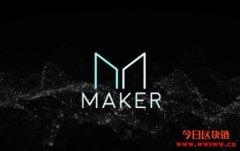 Maker基金会宣布将解散!MakerDAO迈向去中心化治理