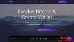 Exodus钱包 - 冷热钱包结合管理你的数字资产