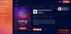 Yield Guild Games(YGG)销售规则,如何参与IDO?