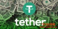 传Tether主管面临刑事调查!理清是否涉及银行诈欺