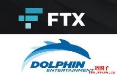 FTX宣布与美上市公司海豚娱乐合作,为旗下体育和娱乐品牌打造NFT市场