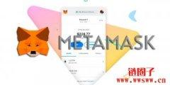 MetaMask终于要发币、空投?!团队:持开放态度去探索