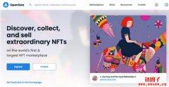 OpenSea有哪些优缺点?手续费高吗?新手注册/NFT买卖完