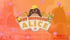 游戏《我的邻居爱丽丝》以及治理代币ALICE介绍