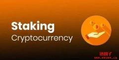 什么是Staking/质押,参与虚拟货币质押有何要注意?