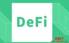 什么是DeFi,如何把握其中机遇?