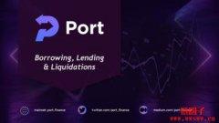 Port Finance — 借贷和清算概述