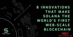 【Sol币】Solana一年内曾急升100倍,将成下世代区块链