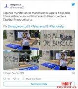 萨尔瓦多独立日 比特币法抗议者上街头,高喊:我们不要比特币!