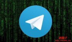 《金融时报》:Telegram成为犯罪份子的主要交易场所