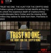 18年交易所负责人死亡悬案,Netflix纪录片追查2.5亿失落的加密货币