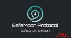 什么是Safemoon?Safemoon是值得投资的好项目吗?