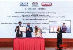 中国信通院旗下工业互联网和物联网研究所与MYEG签署