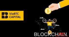 助力区块链发展,ViaBTC Capital的币圈新使命