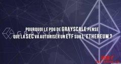 为什么Grayscale的CEO认为SEC会在以太坊上授权 ETF?