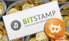 Bitstamp教学:交易所介绍、特色分析、手续费、